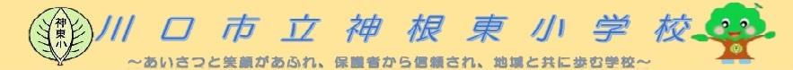 神根東小学校公式ホームページ